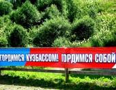 Гордимся Кузбассом!